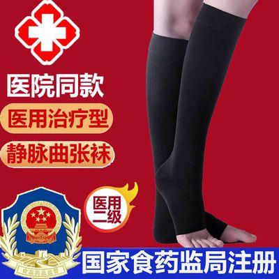 医用袜二级中筒露指压力医疗静脉曲张袜弹力袜子包趾治疗静脉曲张