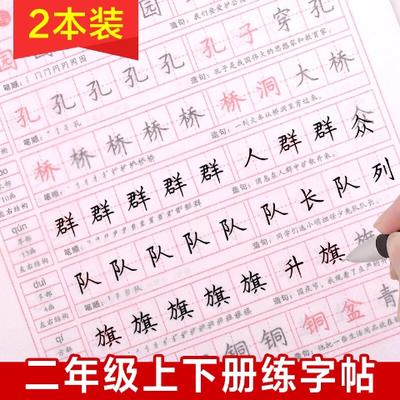 人教版楷书字帖小学生二年级上册下册语文同步铅笔临摹正楷练字帖