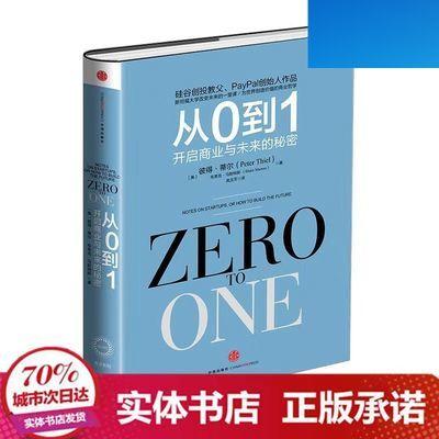 (精装珍藏)从0-1 开启商业与未来的秘密 创业创新 企业管理