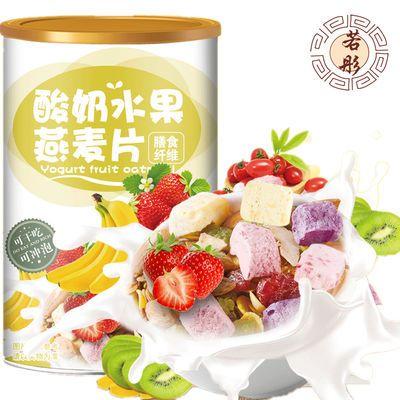 买2送杯勺若彤酸奶水果燕麦片低热量享瘦轻身混合果粒燕麦片500g