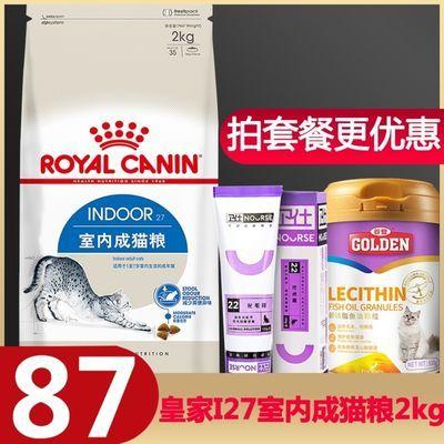 热销皇家猫粮i27室内成猫猫粮2KG/2公斤减便臭去毛球折耳宠物猫咪