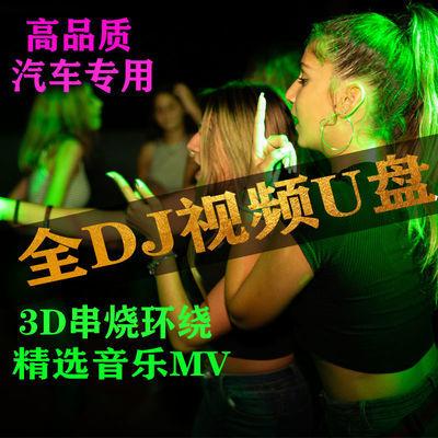 车载u盘全视频dj高清舞曲avi流行歌曲mp4汽车重低音16g32g64g优盘