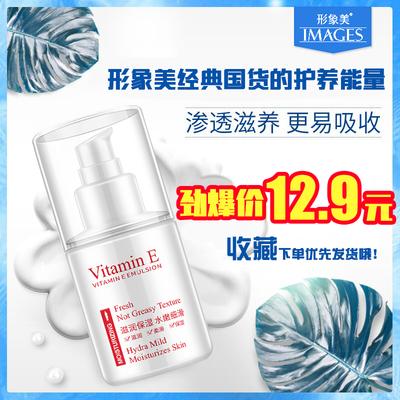 【药学专家研制】维生素E乳解决肌肤问题乳补水保湿滋润香体护肤