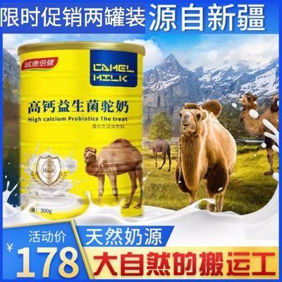 (两罐装)正品骆驼粉驼奶粉新疆伊犁驼新鲜骆驼粉鲜粉官方包邮