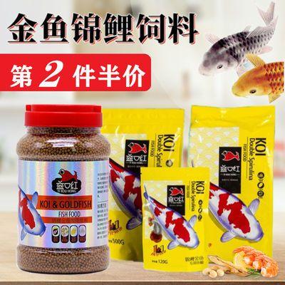 金鱼饲料锦鲤鱼食颗粒小金鱼上浮小粒鱼食观赏鱼冷水鱼通用鱼粮食