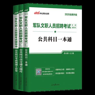 中公2020军队文职人员招聘考试公共科目一本通 题库 5套卷 全3册