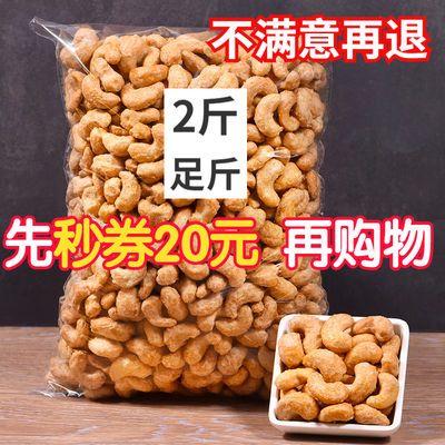 新腰果袋装2斤炭烧腰果罐装250g80g越南特产坚果干果零食礼包批发