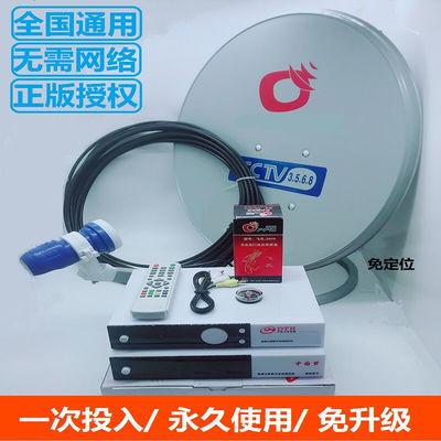 正版电视机顶盒户户全套接收机全国通免定位天线电视单机高清节目