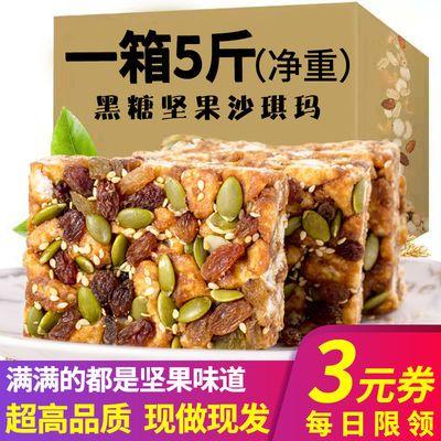 【亏本5斤特价】坚果黑糖沙琪玛糕点食品休闲零食早餐批发1-5斤