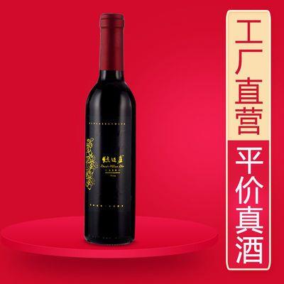 岚图蓝莓酒果酒水果酒低度干型自酿红酒375ml小瓶女士正品养生酒