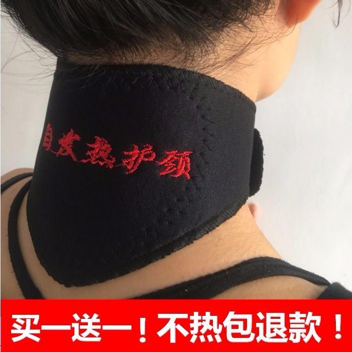 【买一送一】磁疗自发热护颈带家用保暖颈椎热敷暖脖子富贵包护具