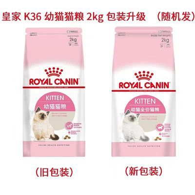 爆款猫粮皇家猫粮幼猫K36怀孕哺乳期母猫粮2kg幼猫粮猫咪主粮400g