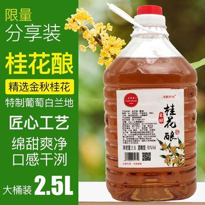 【桂花酒】10度金秋桂花酿甜型低度自酿女士水果酒甜酒2.5L分享装