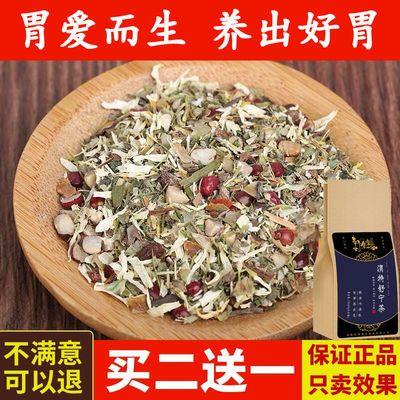 【养胃茶】丁香茶蒲公英养胃茶食品健脾养胃肠胃调理养生茶
