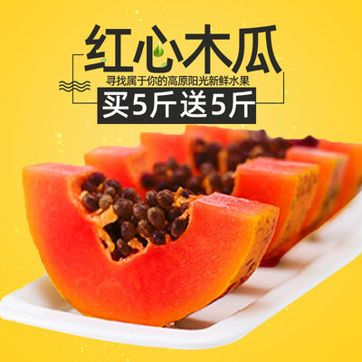 【抢10斤特价】云南红心牛奶木瓜10/5/3斤装新鲜当季水果批发包邮