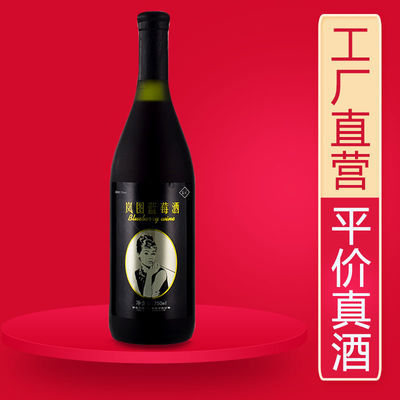 岚图蓝莓酒果酒少女水果酒低度甜酒自酿红酒750ml女士酒正品冰酒
