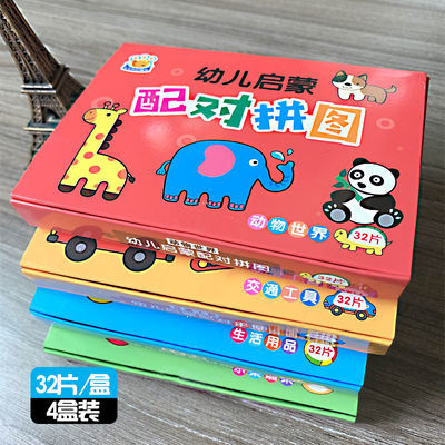 婴幼儿宝宝拼图儿童配对玩具  1-2-3周岁早教撕不烂益智认知卡片