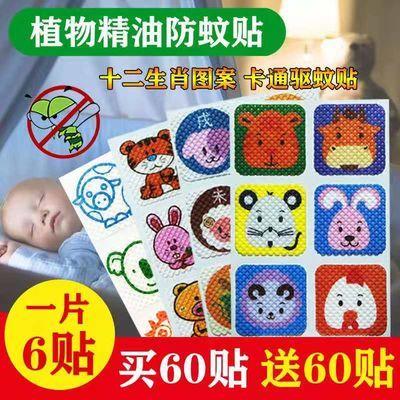 驱蚊贴婴儿宝宝防蚊贴学生卡通蚊子贴扣儿童成人户外驱蚊手环神器