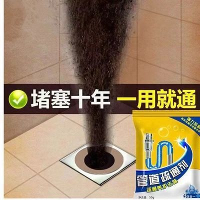 强力管道疏通剂下水道管厨房厕所卫生间除臭剂马桶堵塞通渠清洁剂