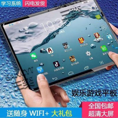 冬上新超薄新款特惠大屏10.1英寸平板电脑双卡双待通话WIFI上网