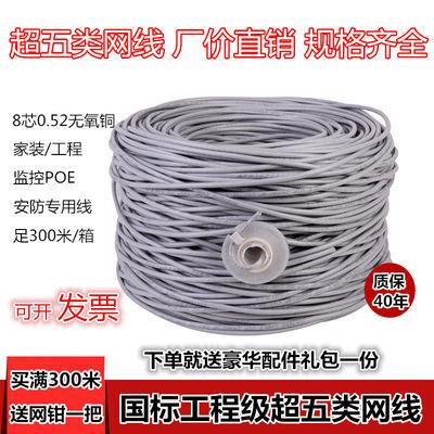 纯铜超五类网线高速家用宽带网线监控poe双绞线六类无氧铜屏蔽线
