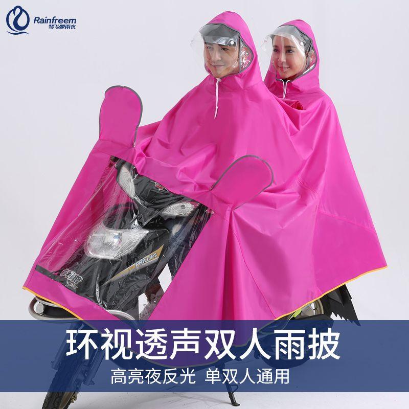 琴飞曼双人雨衣电瓶车单雨披电动男女母子雨具加大遮脚雨衣