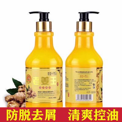 老姜王生姜洗发水护发素套装防脱增发控油去屑止痒洗发乳1000ml