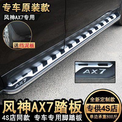 专用于15-19款东风风神ax7踏板 全新风神AX7脚踏板改装配件侧踏板