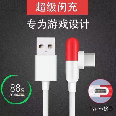 vivoiqoo胶囊充电线nex闪充充电线安卓typec数据线华为/小米 通用