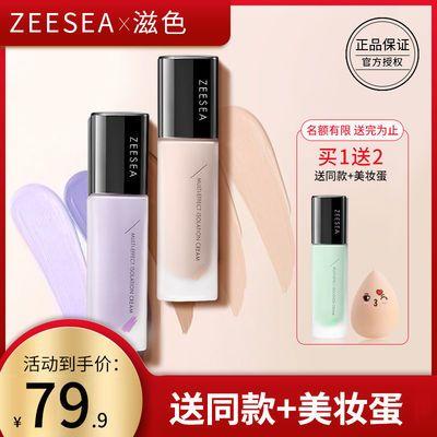 买1送2丨ZEESEA滋色隔离霜素颜霜合一保湿学生平价好用打底妆前乳