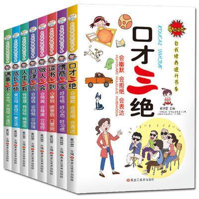 小学生课外励志书籍三四五六年级必读课外书儿童故事书口才三绝