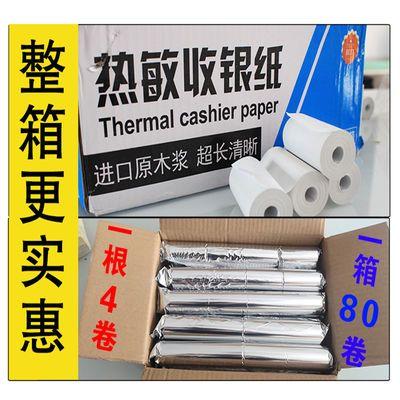 收银机打印纸57X30mm刷卡纸小票热敏打印收款机纸超市外卖通用纸