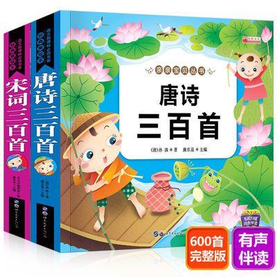 【有声版】唐诗三百首全集300首正版彩图注音小学生 一年级课外书
