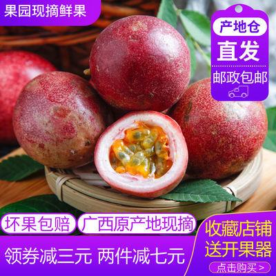 【送开果器】广西百香果批发优质大果5斤新鲜水果酸甜多汁现摘果