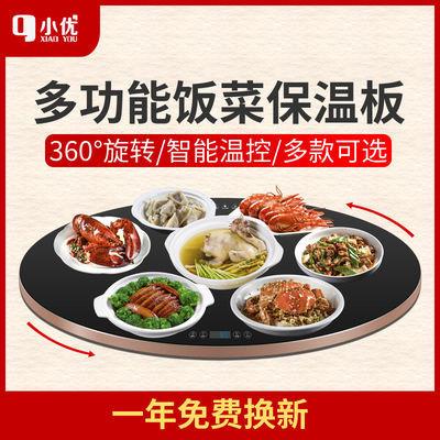 多功能暖菜板家用智能饭菜保温板可旋转恒温餐桌垫加热板热菜神器