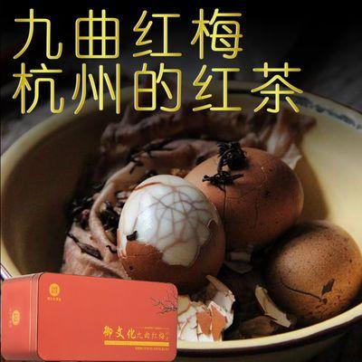 九曲红梅工夫红茶一级40包浓香型正宗杭州原产地茶叶龙井红茶特产