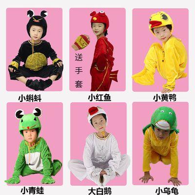新款儿童动物服小蝌蚪找妈妈演出服青蛙小鸭子白鹅乌龟螃蟹表演服
