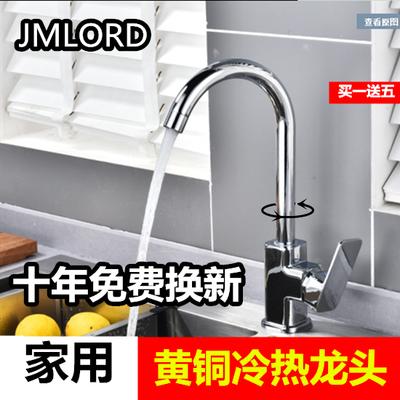 厨房冷热龙头不锈钢水槽全铜水龙头开关洗脸盆面盆洗碗盆旋转家用