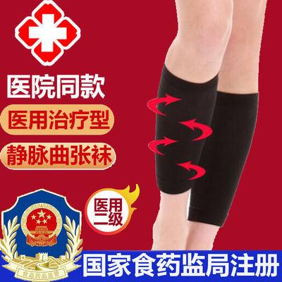 医用静脉曲张袜女男治疗型弹力袜护小腿医疗袜子520D压力袜小腿袜