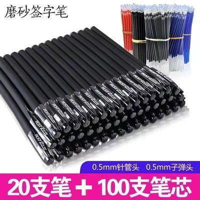 笔芯中性笔0.5全针管黑色笔芯蓝色子弹头签字笔红色水笔三个颜色