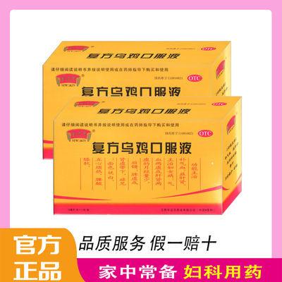 半边天复方乌鸡口服液10ml*12支妇科药月经不调的药月经少妇女病