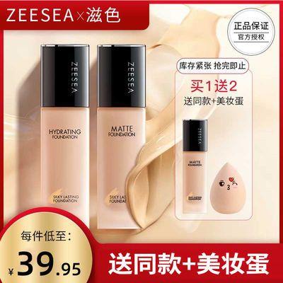 买1送2丨ZEESEA轻薄水润粉底液保湿遮瑕控油裸妆持久粉底膏bb霜