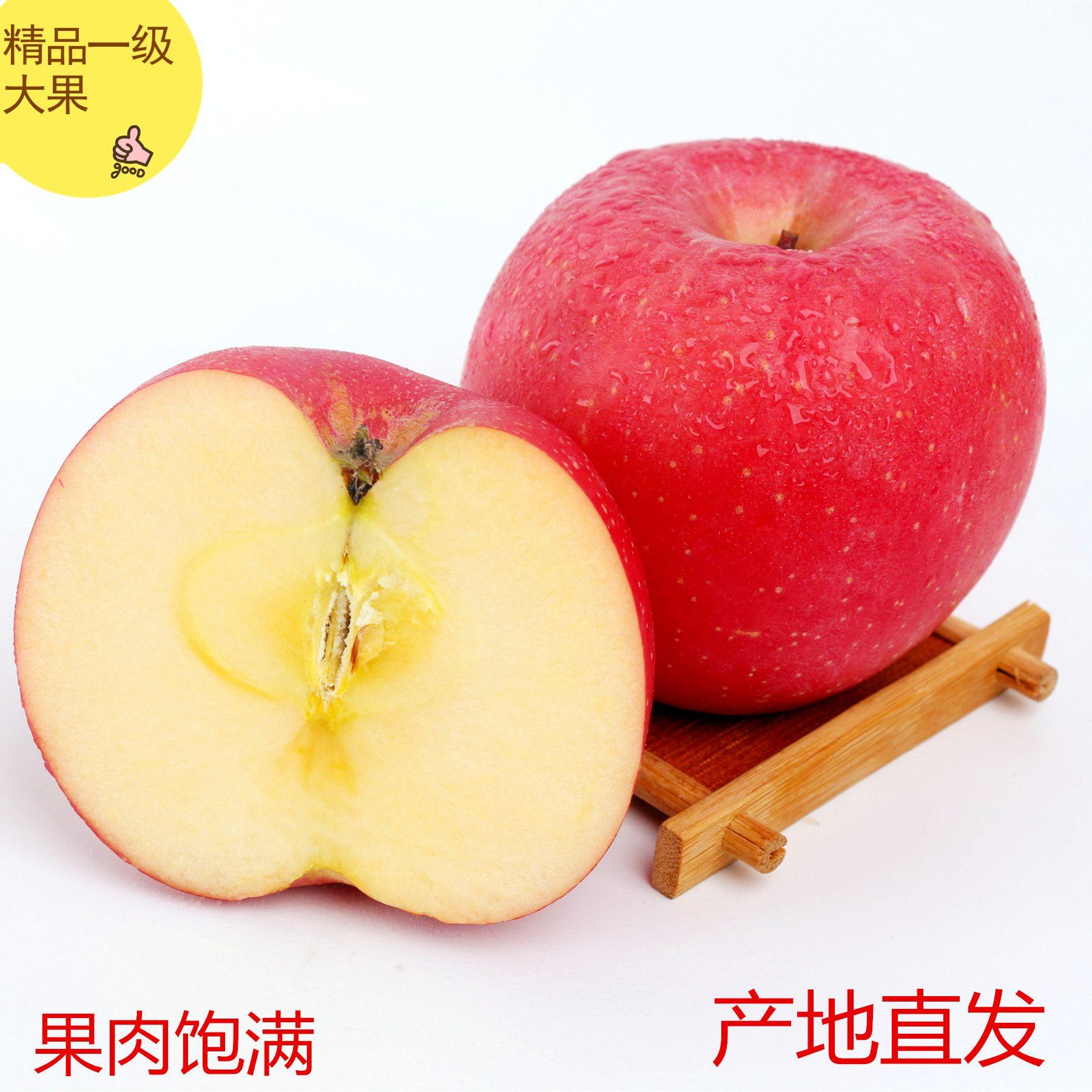 栖霞精品一级果,万润丰 山东烟台红富士苹果 3斤