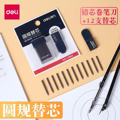 得力圆规替芯铅芯直径2.0mm圆规通用铅芯铅笔芯12支装含1个卷笔刀