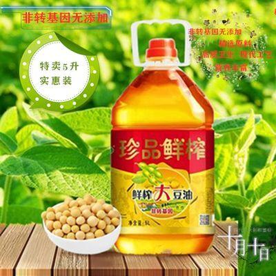 东北大豆油5升L非转基因营养家用炒菜无添加放心食用油批发包邮