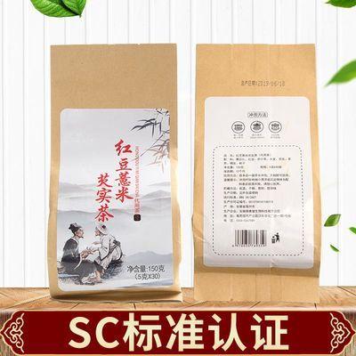 【买2发3再送杯】红豆薏米祛湿茶芡实薏仁茶养生茶叶包