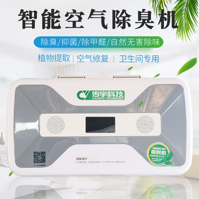 智能空气除臭机卫生间除臭植物提取液修复空气抑菌消毒除臭留香