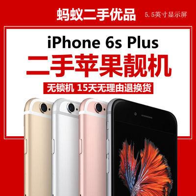 二手苹果手机iPhone6splus/6sp全网通4G指纹解锁苹果7P无锁手机6s
