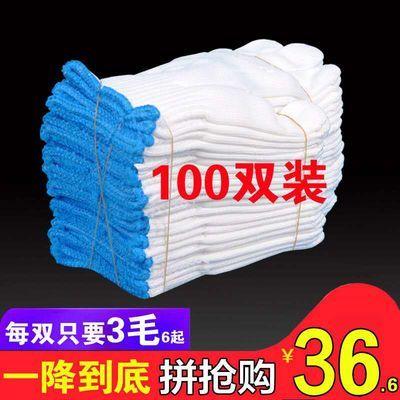 【促销100双特价】劳保尼龙手套耐磨线手套男女工作工地手套批
