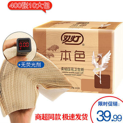5包10包双灯抽取式纯本色柔韧压花卫生纸400张平板卫生纸厕纸包邮